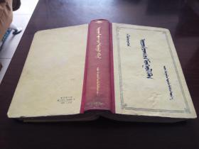 现代蒙古语 1961 精装一版一印