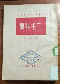 初中本国史补充教材――二千年间(新华书店 1949.4)【民国旧书】