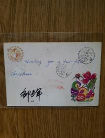 猴年贺年明信片——有邮票设计师邹建军签名