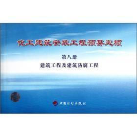 建筑工程及建筑防腐工程  第八册