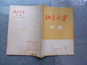 北京大学学报 1976-4