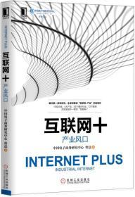互联网+产业风口