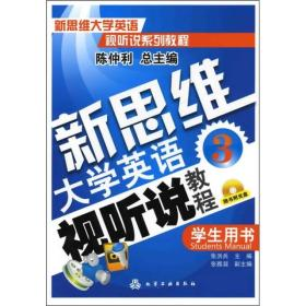 新思维大学英语视听说教程(3):学生用书