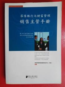零售银行与财富管理销售主管手册