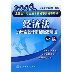 2009年全国会计专业技术资格考试辅导用书:经济法历年考题详解及模拟测试(中级)