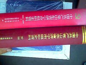 中国共产党山东省济宁市组织史资料1987-1999、2000-2009上共2册合售