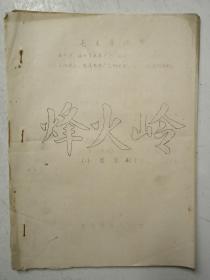 景德镇市文化戏曲志图书资料之:小型京剧-烽火岭(油印本)