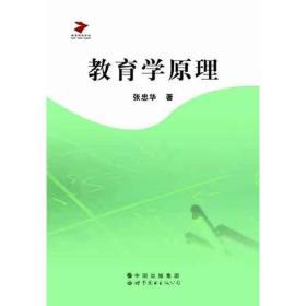 教育研究论丛:教育学原理