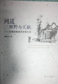 问道田野与文献 云南民族的历史和文化 平装
