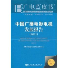 中国广播电影电视发展报告