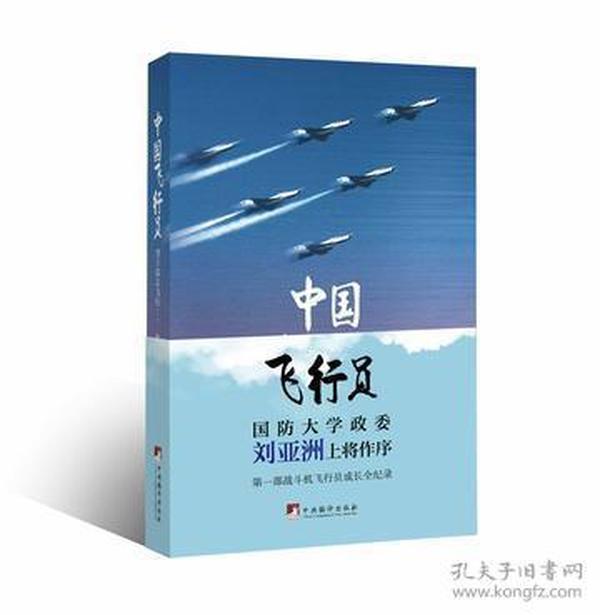 9787511724137中国飞行员:男子汉去飞行