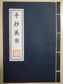 手抄医书抄本2 中医药方医学古籍类书(复印本)
