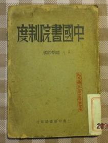 中国书院制度