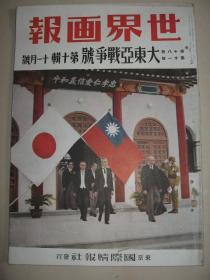 1942年《世界画报》大东亚战争号第10辑 满洲建国十周年纪念特辑 溥仪 新京 鸭绿江
