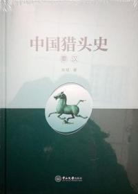 中国猎头史 秦汉