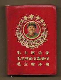 毛主席语录  毛主席的五篇著作  毛主席诗词 【有林彪题字】 128开  (难得的好品相)