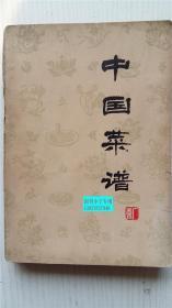 中国菜谱(广东) 《中国菜谱》编写组 中国财政经济出版社