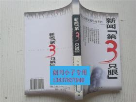 新闻第3只眼--香港大公报记者马玲专栏