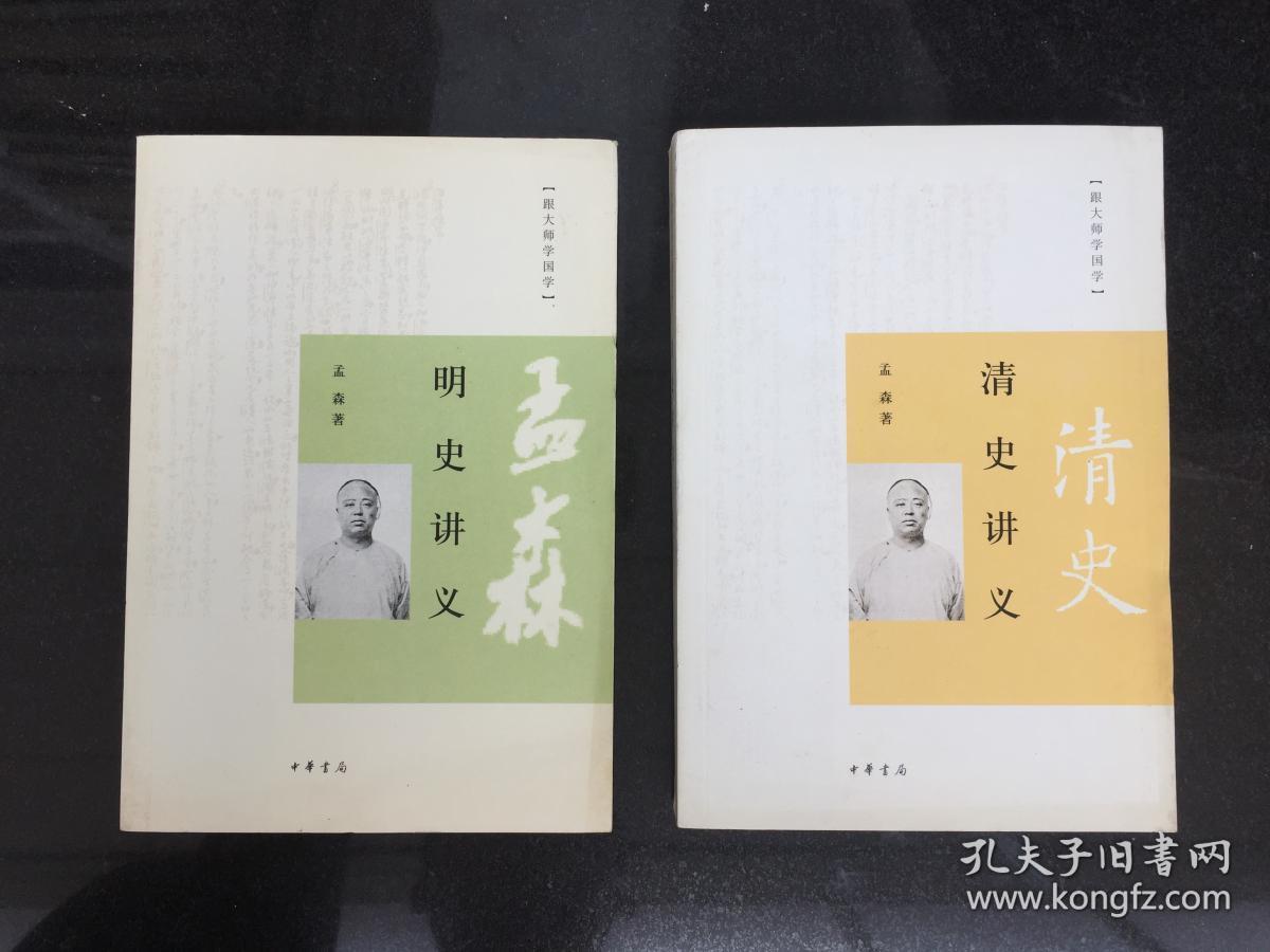 明史讲义 清史讲义 (2册)孟森著 中华书局图片