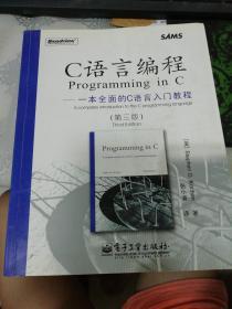 C语言编程:一本全面的C语言入门教程(第三版)
