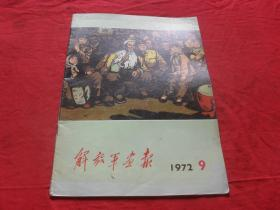 解放军画报-----1972年第9期