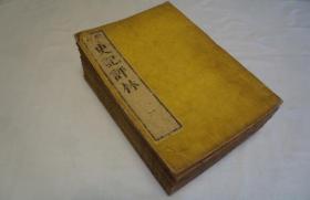 《史记评林》1-10册   木版 1869年