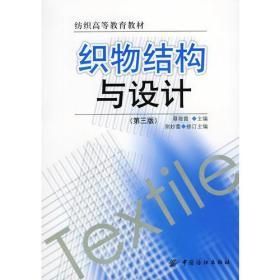 织物结构与设计(第三版)/纺织高等教育教材