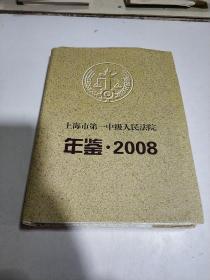上海市第一中级人民法院年鉴 2008
