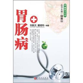 健康大白话:胃肠病