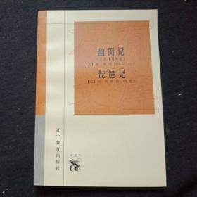 幽闺记(又名拜月亭记):新世纪万有文库·传统文化书系