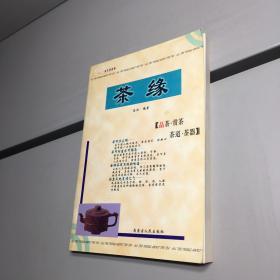 茶缘【一版一印 9品-95品+++ 正版现货 自然旧 实图拍摄 看图下单】