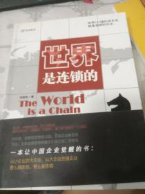世界是连锁的