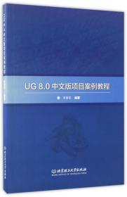 9787568230568UG 8 0中文版项目案例教程