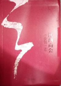 江西商会(会馆)志