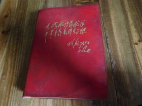 32开红宝书【林彪同志讲话】2林彪,6林题词。702页