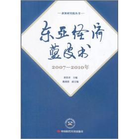 东亚经济蓝皮书:2007-2010年