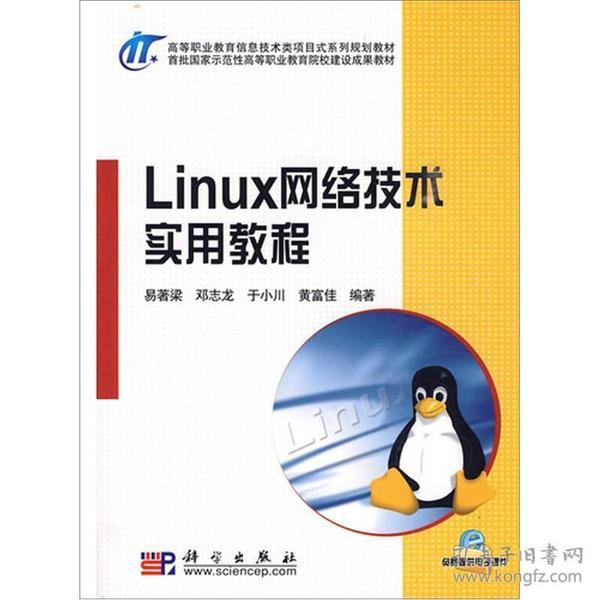 Linux网络技术实用教程