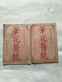 民国线装     笔花医镜(两册全)