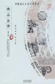 诗品全译(修订版)