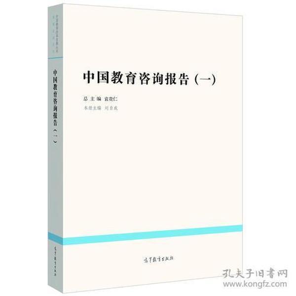 9787040361889中国教育咨询报告