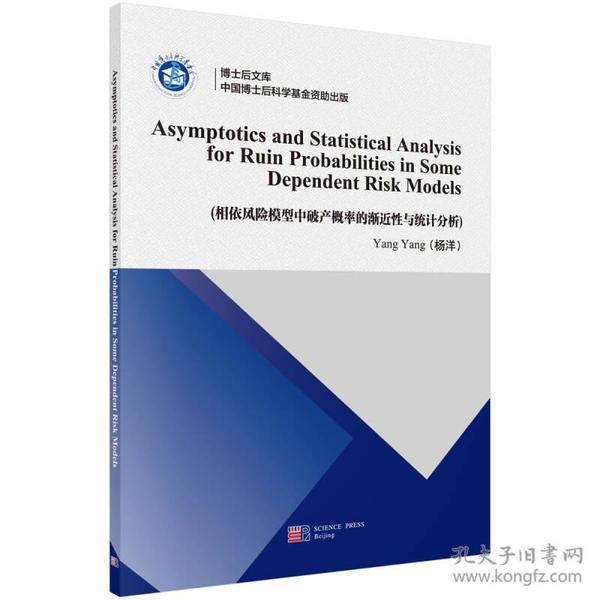 相依风险模型中破产概率的渐近性与统计分析(英文版)