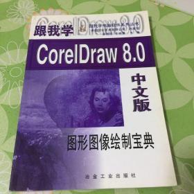跟我学CorelDraw 8.0中文版:图形图像绘制宝典