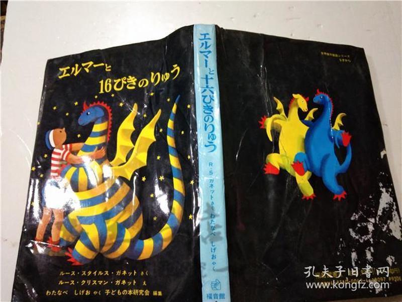 原版日本日文书 エルマーと16びきのリゆう 渡辺茂男 福音馆书店 大32开硬精装