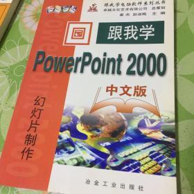 跟我学 PowerPoint 2000 中文版