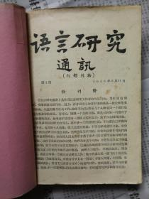 语言研究通讯(1956年1~6 期1958年1~3 期1959年1~4期)共13本