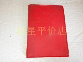 文革红宝书-------俄文版《毛主席语录》!(内有1张毛像,1张林题,完整无缺本!1967年印,外文出版社)