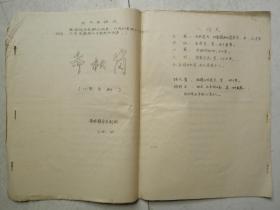 景德镇市文化戏曲志图书资料之:小型京剧-赤秋岗(油印本)
