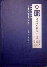 李源澄集新编 全三册