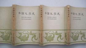 1962年人民文学出版社出版发行《中国文学史》(一二三)共3册、一版一印