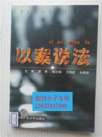 以案说法  管淮主编  中国矿业大学出版社9787810702980